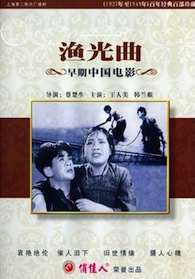Cai Chusheng's 1934 Song of the Fisherman, music by Donald Sosin (Castro, 1 p.m. May 30)