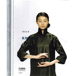 Yuan Yuan Tan on the cover of her autobiography